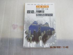 香港:刑事及民商法律制度