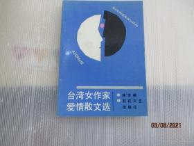 台湾女作家爱情散文选