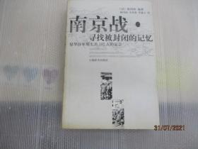 南京战·寻找被封闭的记忆:侵华日军原士兵102人的语言