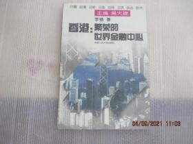 香港:繁荣的世界金融中心
