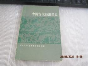 中国古代经济简史