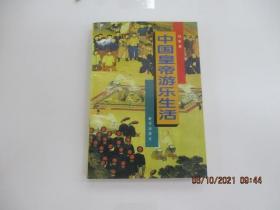 中国皇帝游乐生活