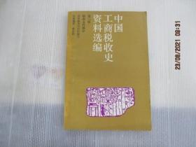 中国工商税收史资料选编  (第三辑)