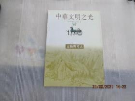 中华文明之光---文物与考古