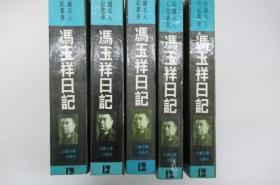 冯玉祥日记     ( 全五册 )
