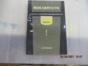 晚清西方地理学在中国:以1815至1911年西方地理学译著的传播和影响为中心