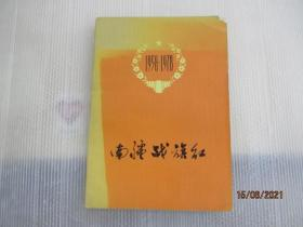南疆战旗红  (1958--1978)
