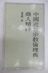 中国近世宗教伦理与商人精神