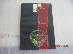 变局-前11世纪以来至21世纪中国区域发展与社会变迁,