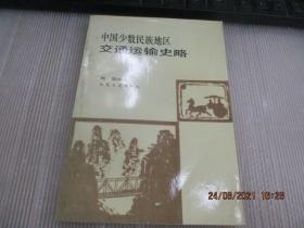 中国少数民族地区交通运输史略