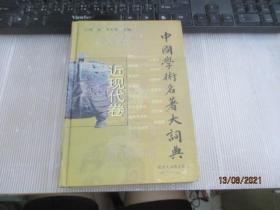 中国学术名著大词典