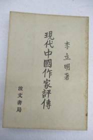 现代中国作家评传