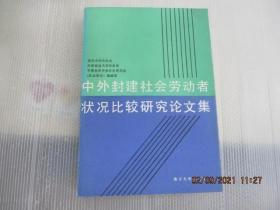 中外封建社会劳动者状况比较研究论文集