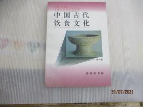 中国古代饮食文化