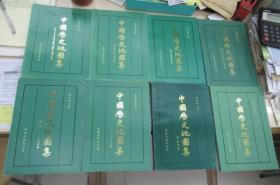 中国历史地图集  (全八册)
