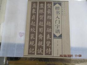 楷书入门字谱