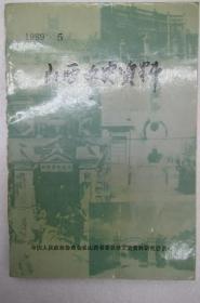 山西文史资料    总第 65 辑  ( 1989年  第 5 辑 )