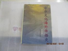 中华文化海外传播史  (第一卷)