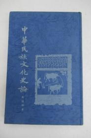 中华民族文化史论
