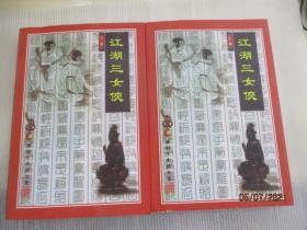 江湖三女侠(上下)