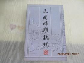 民国时期杭州:修订版