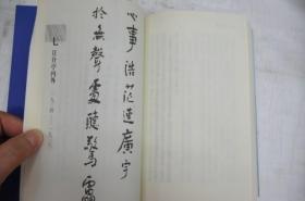 中国近代名家著作选粹:鲁迅卷