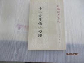 十一家注孙子校理:新编诸子集成.