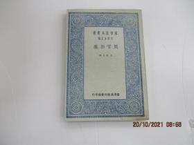 周官新义: 国学基本丛书