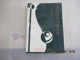 中外文明交流史话