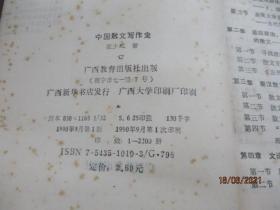 中国散文写作史