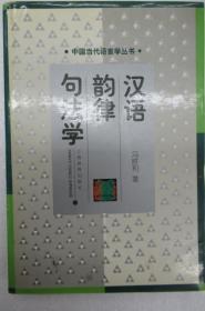 汉语韵律句法学