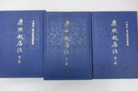 康熙起居注   ( 全三册 )