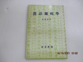 汉语逻辑学