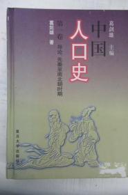 中国人口史 (第一卷)