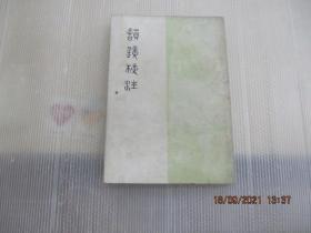 韵镜校注  (全一册)