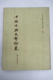 中国古典文艺论丛