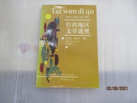 台湾地区文学透视
