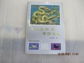 十二生肖与中华文化