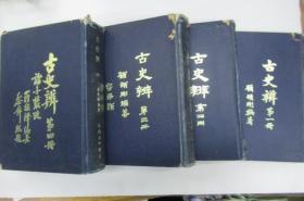 古史辨      ( 全七册 )