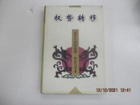权势转移:近代中国的思想、社会与学术