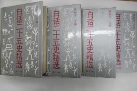 白话二十五史精选   ( 全四册 )