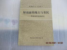 解放前的地主与农民:华南农村危机研究