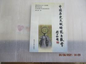中国历史文献研究与教学