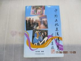 中外文化交流博览