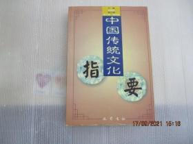 中国传统文化指要