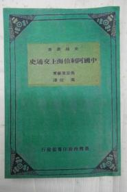 中国阿刺伯海上交通史