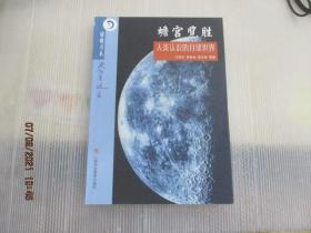 蟾宫览胜:人类认识的月球世界