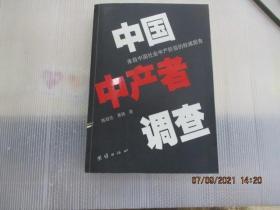 中国中产者调查:来自中国社会中产阶层的权威报告
