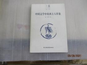 中国文学中的西方人形象