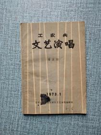 【含毛语】工农兵 文艺演唱 第五期 1973.1